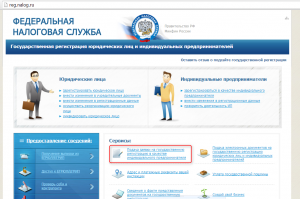 Регистрация ИП, Онлайн подача заявления на регистрацию ИП