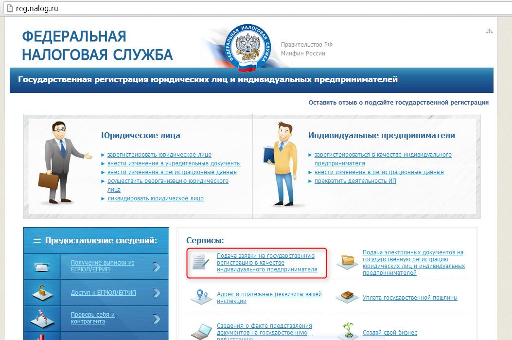 Регистрация ИП самостоятельно и быстро Работа в сети