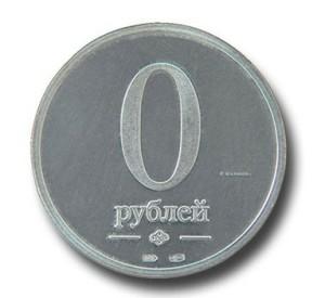 ноль рублей