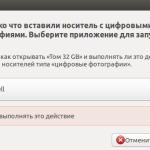 действие по умолчанию в Ubunt