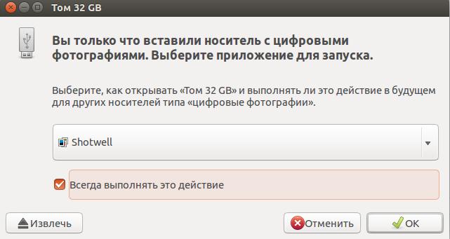 ubuntu, что делать с устройством, как открыть, действие по умолчанию