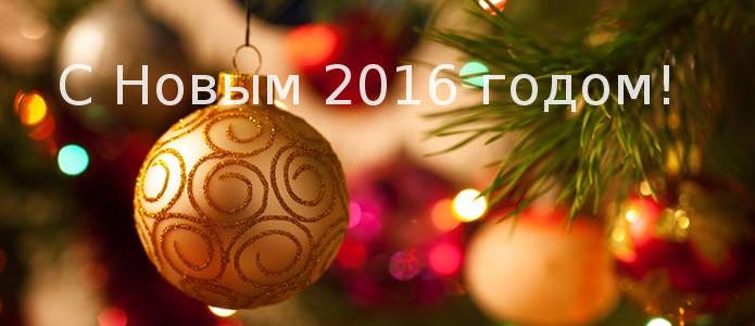 Новый год, поздравление, 2016, с новым годом