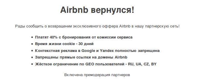 airbnb партнёрка