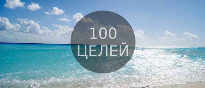 100 целей